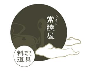 hitachiya