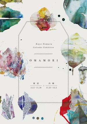 Kayo Nomura Calendar Exhibition