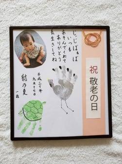 敬老の日アート - Mai Miyagawa