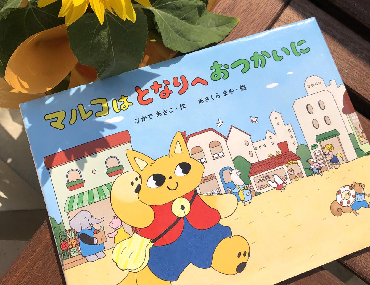 2019/07/20 絵本読み聞かせワークショップ